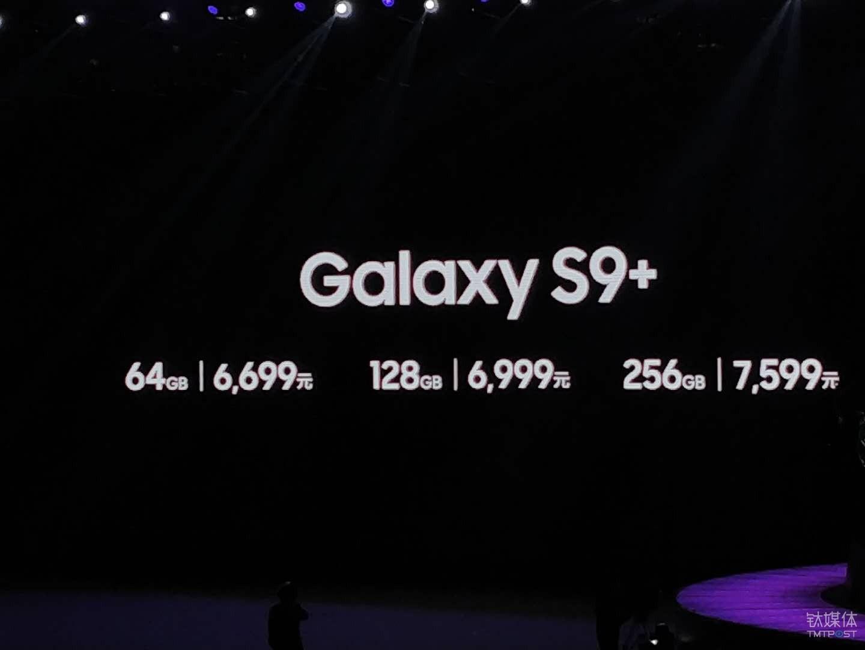 三星S9+售价