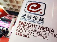 【钛晨报】转手净赚22.66亿元,光线传媒将新丽传媒股份售予腾讯