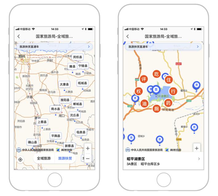 图注:国家旅游局信息中心、河南省旅游局与高德地图一起推出了旅游扶贫地图