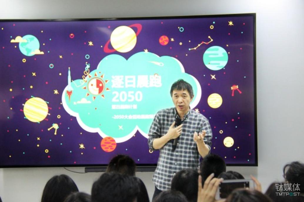 2018年3月15日,王坚在2050筹备工作会上向各地赶来的近百名志愿者介绍2050进展