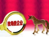 科技部发布164家独角兽全名单,阿里腾讯系领跑