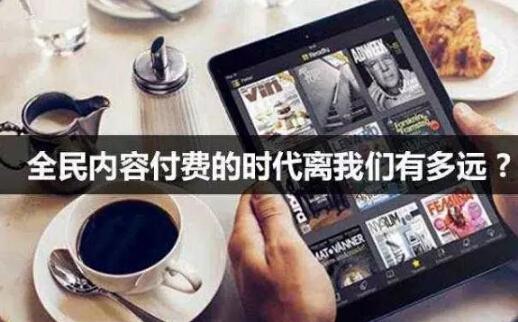 视频网站双雄争霸:付费内容的春天还有多远?        翻译失败