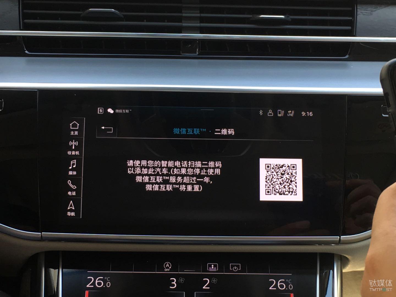 微信互联功能