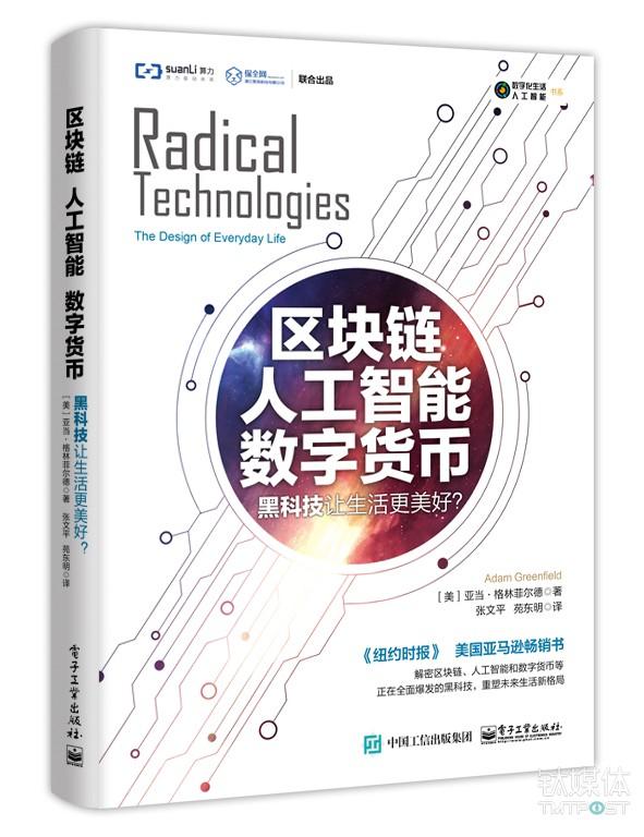 【书评】《区块链、人工智能、数字货币》:一本可以搞清楚身边黑科技的指导手册