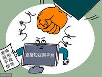 """""""约谈、整改、下架""""组合拳,能否根治短视频网站的""""低俗病""""?"""