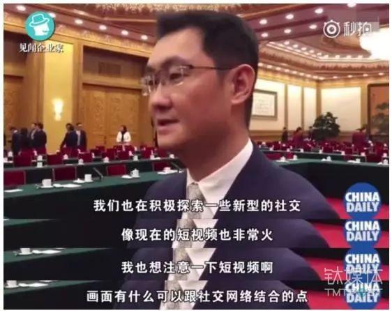 今年3月两会期间,马化腾表示