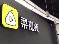 梨视频完成6.17亿A轮融资,腾讯领投百度跟投|钛快讯