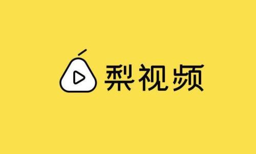 一手华人人日,一手腾讯百度,梨视频喜提6亿巨资