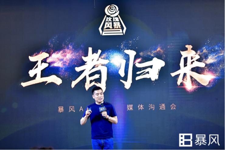 暴风 TV CEO 刘耀平