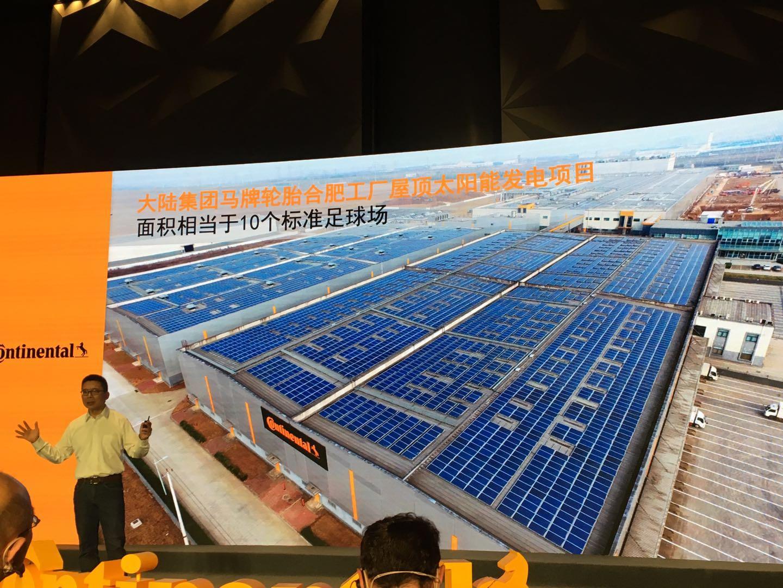 大陆集团的太阳能工厂