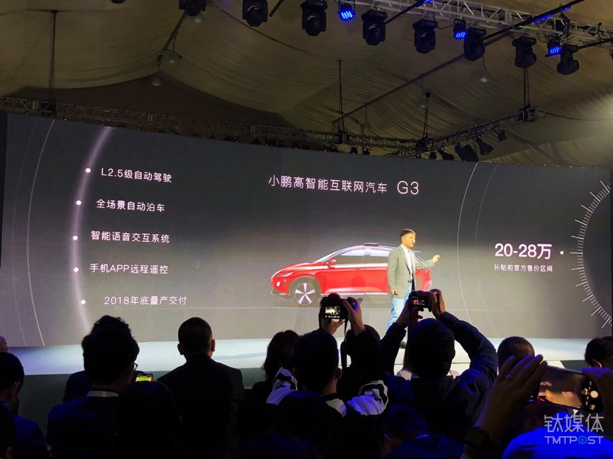 小鹏汽车G3补贴前预售价格区间