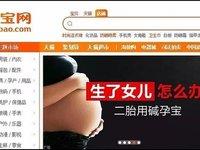 淘宝网广告涉嫌性别歧视,阿里妈妈称对相应商家作了扣分处罚