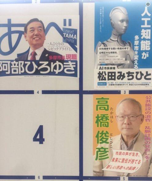 机器人竞选日本多摩市市长