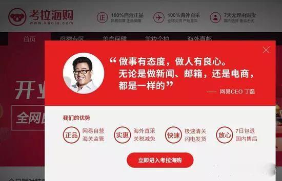 网易电商平台考拉海购的一则广告,丁磊亲自推介。