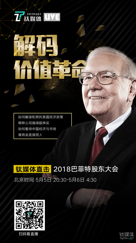 北京时间今晚(5月5日)20:00开始,钛媒体将直播2018年巴菲特股东大会,现场干货请关注专题,