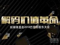 钛媒体现场直击2018巴菲特股东大会,解码价值革命(全程回顾)