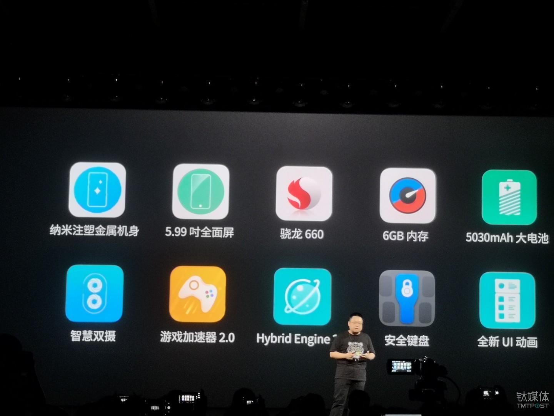 360手机N7的主要核心卖点
