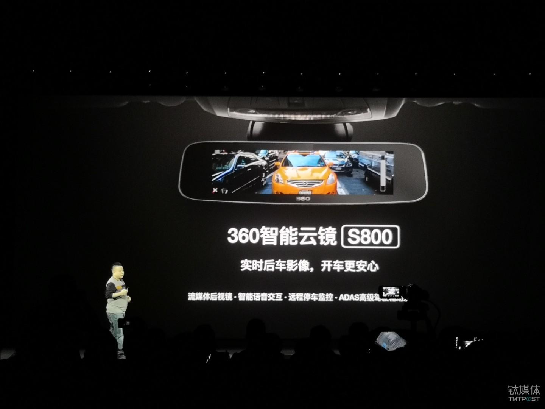 智能云镜S800