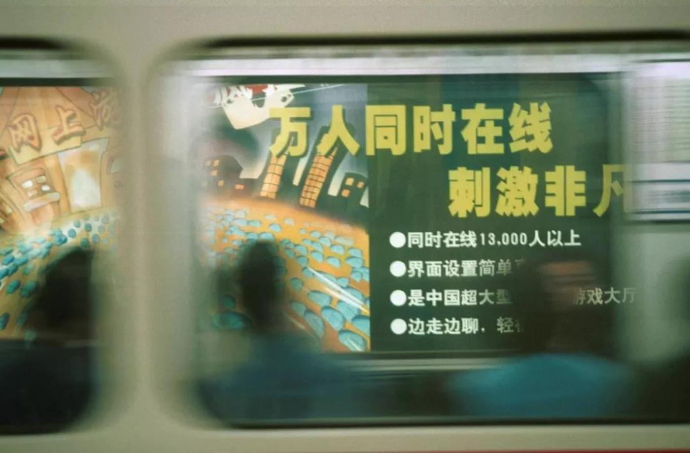 2001年,北京地铁内的联众在线游戏灯箱广告(图片来源:视觉中国)
