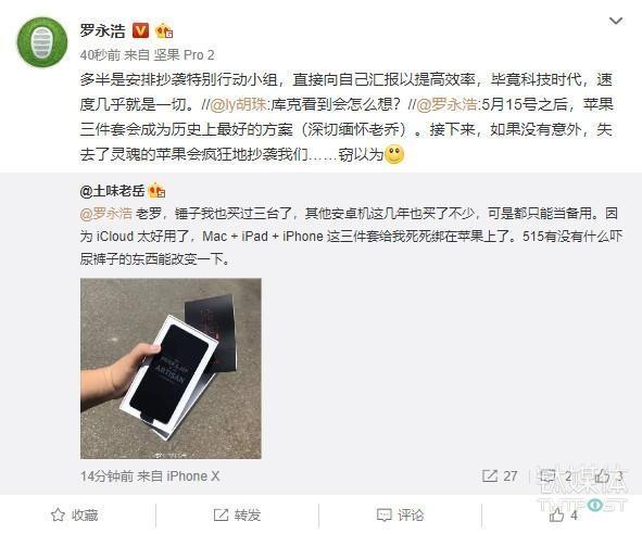 罗永浩近期微博发声