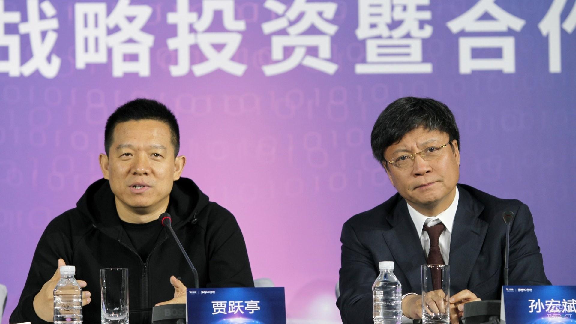 发布会上的孙宏斌和贾跃亭并排而坐