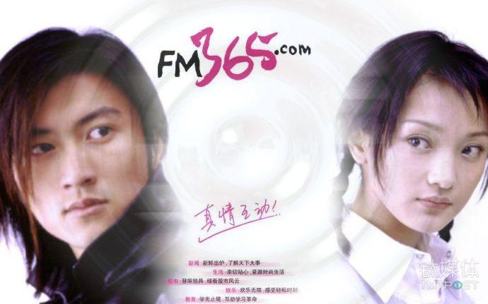 FM 365曾经请来谢霆锋和周迅代言
