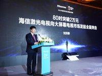 海信发布激光电视 L5/L7:大屏高端电视的有力竞争者