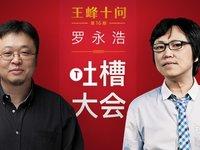 罗永浩:目前锤子科技已经不亏损了,区块链手机一定会做 丨钛快讯