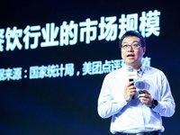 美团高级副总裁张川:餐饮零售化将创造全新模式和无限想象空间