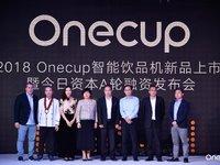 九阳旗下 Onecup 获近亿投资入局热饮市场,全新智能饮品机兼顾便捷、多元、健康