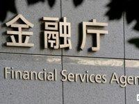 【链得得独家】日本金融厅揭秘大量秘密进行的区块链项目