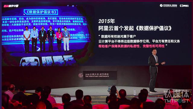 2015年7月,阿里云第一个发起《数据保护倡议》