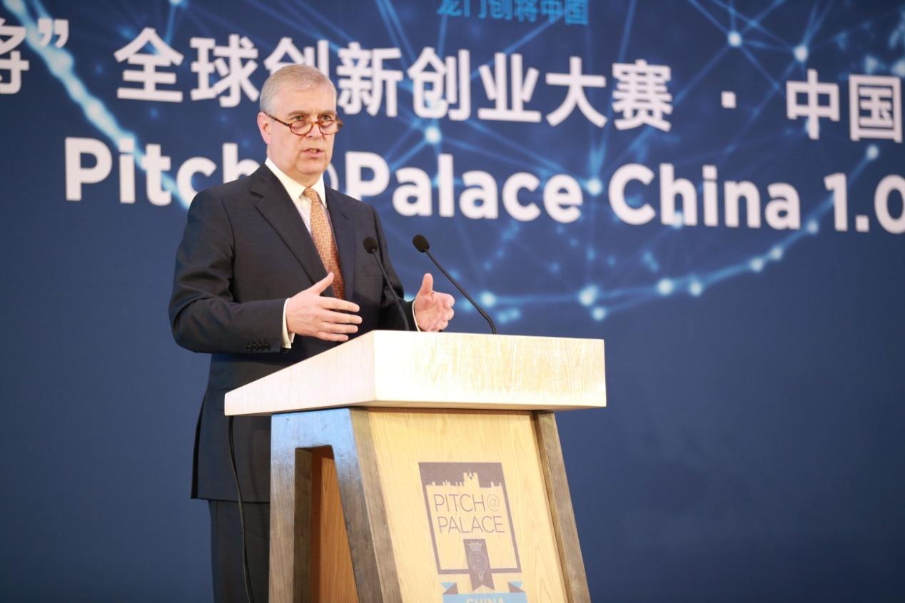 """安德鲁王子在首届""""龙门创将""""中国总决赛现场致辞。"""