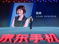 京东通讯总裁陈婷:游戏手机为先,全面开拓其增量细分市场|钛快讯
