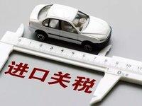 汽车关税下调,进口车真的会降价吗?