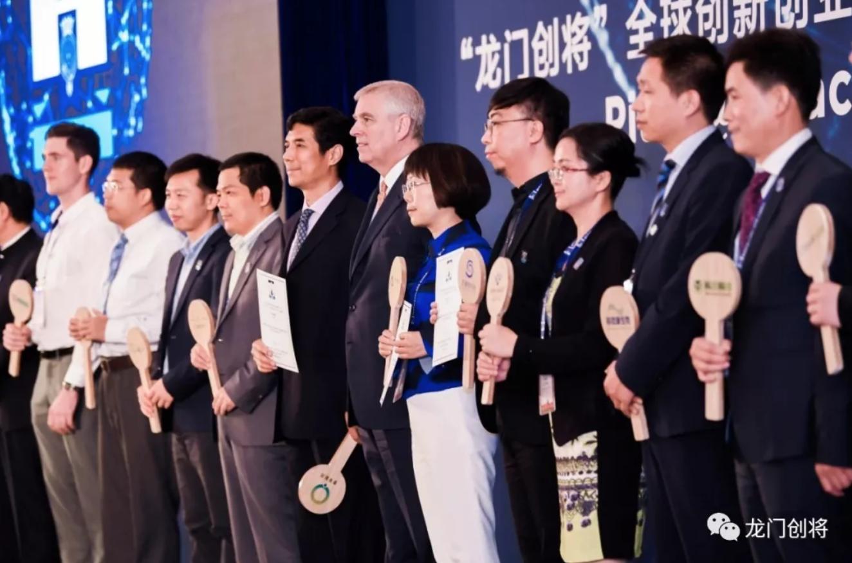 """图注:安德鲁王子与首届""""龙门创将""""中国入围项目代表同台合影。"""