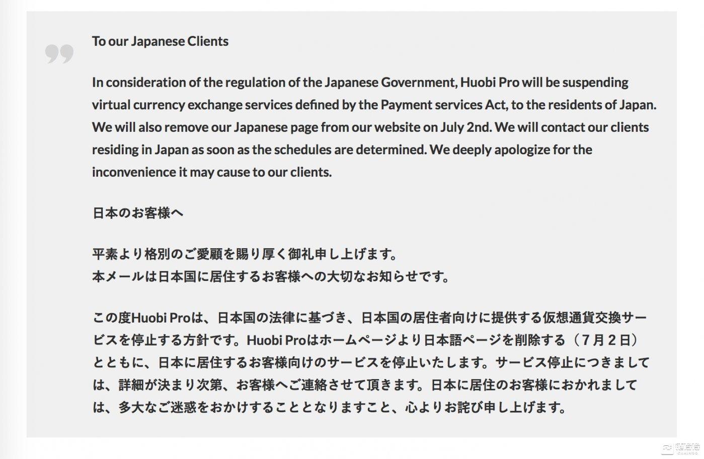 火币撤出日本邮件通知