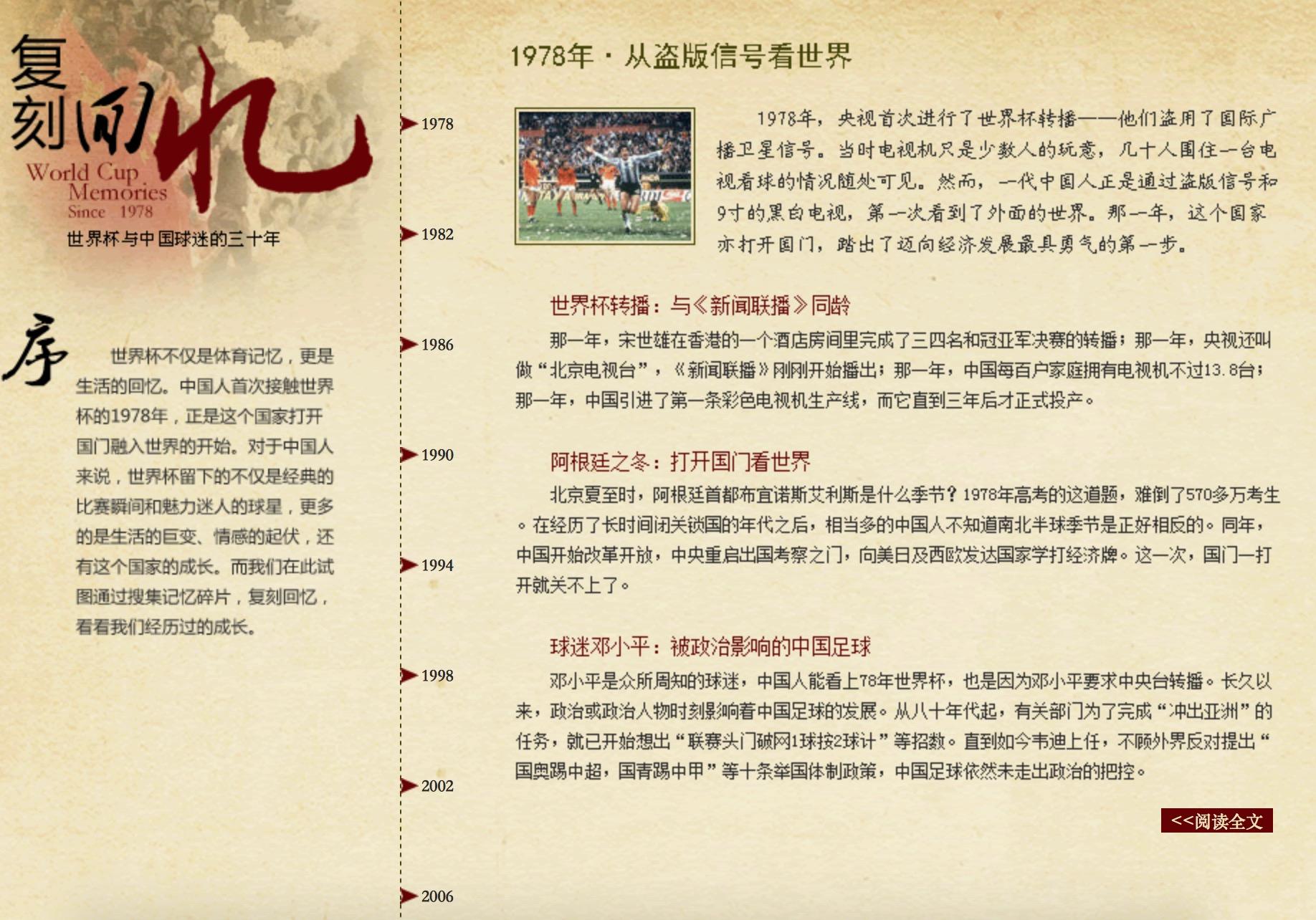 十届世界杯,媒介四十年 翻译失败翻译失败