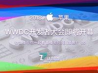 6月5号来赴约!钛妹陪你一起熬夜看2018苹果WWDC大会