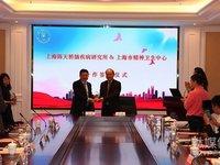 陈天桥的脑科学事业再落地,与上海精神卫生中心达成合作