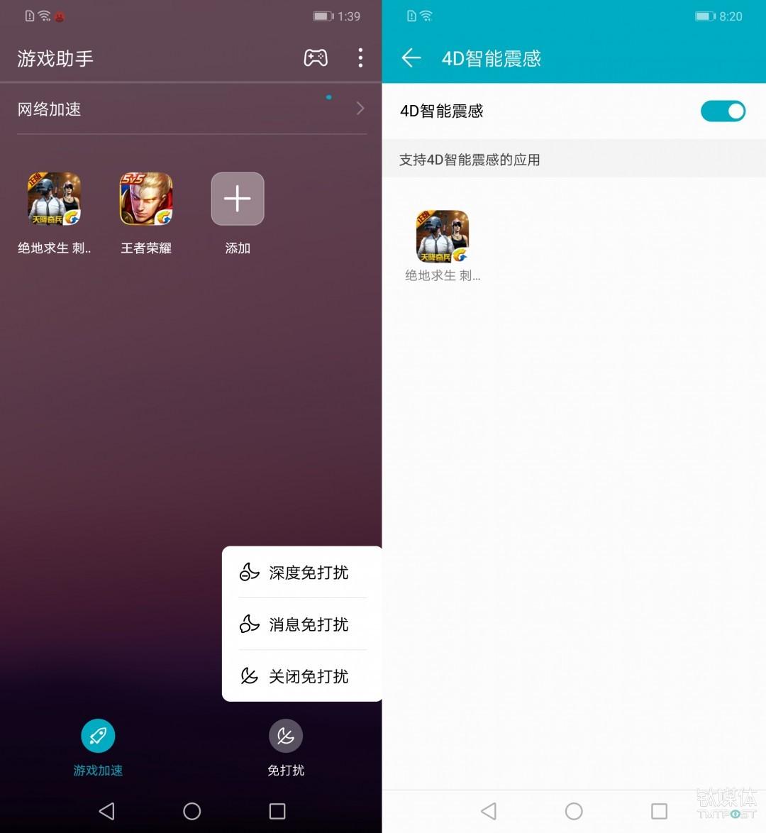 游戏助手加入4D智能震感功能
