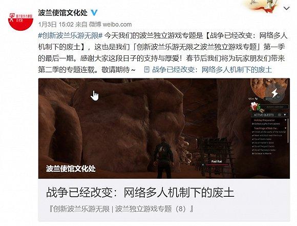 波兰使馆文化处管理的波兰大使馆的官方微博,已然成为波兰游戏对中国的宣传渠道