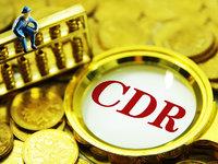 CDR基金开售,风口还是风险?