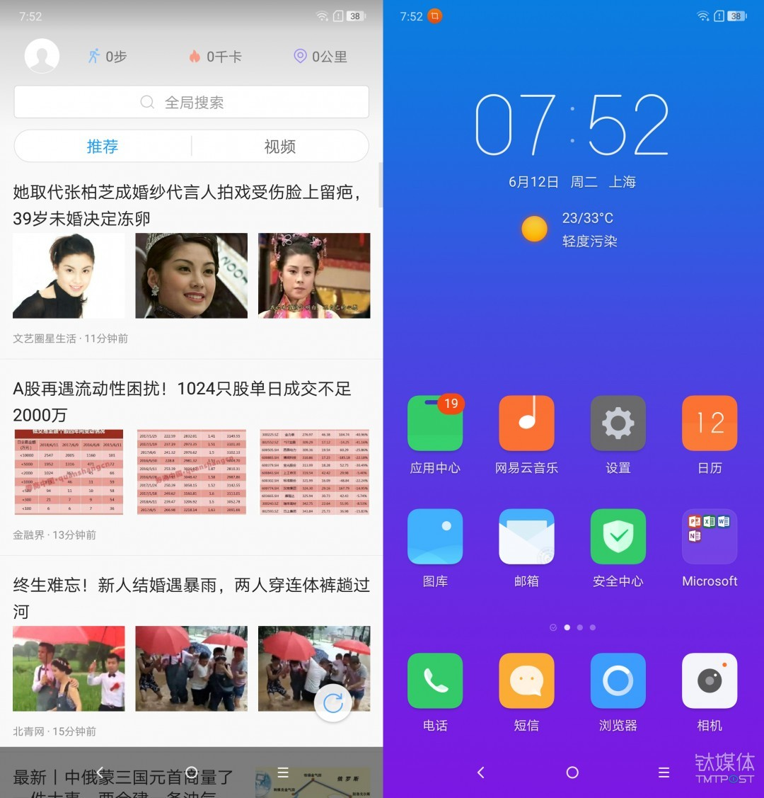 基于Android8.1定制ZUI 3.9操作系统