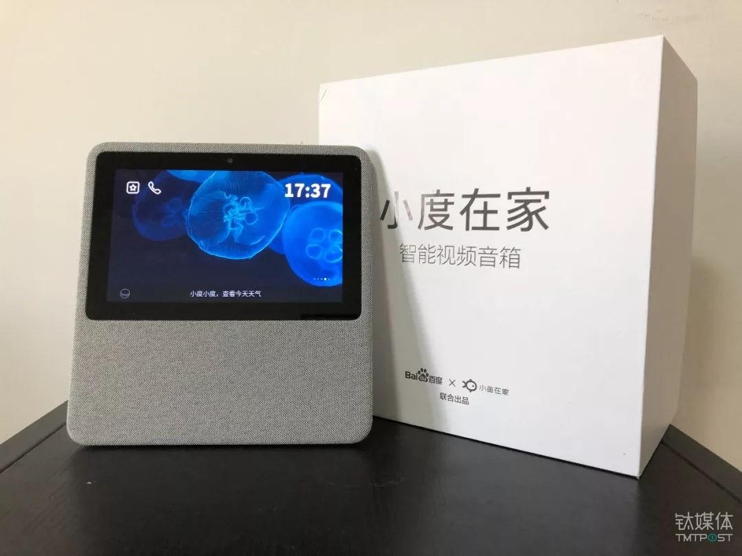 作为百度系首款带屏音箱,小度在家的功能更专注于家庭通讯互联场景。