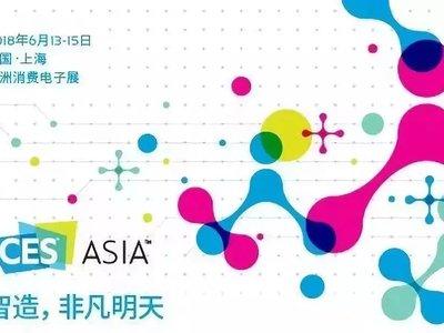 钛空舱期待在2018 CES Asia上海与你相遇