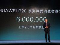 P20系列两个半月卖出600万台,华为总裁何刚表示未来大招还有很多 | 钛快讯