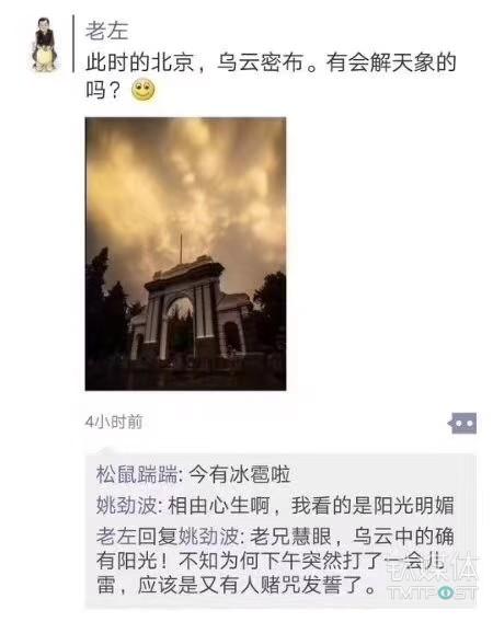左晖朋友圈,图源自网络