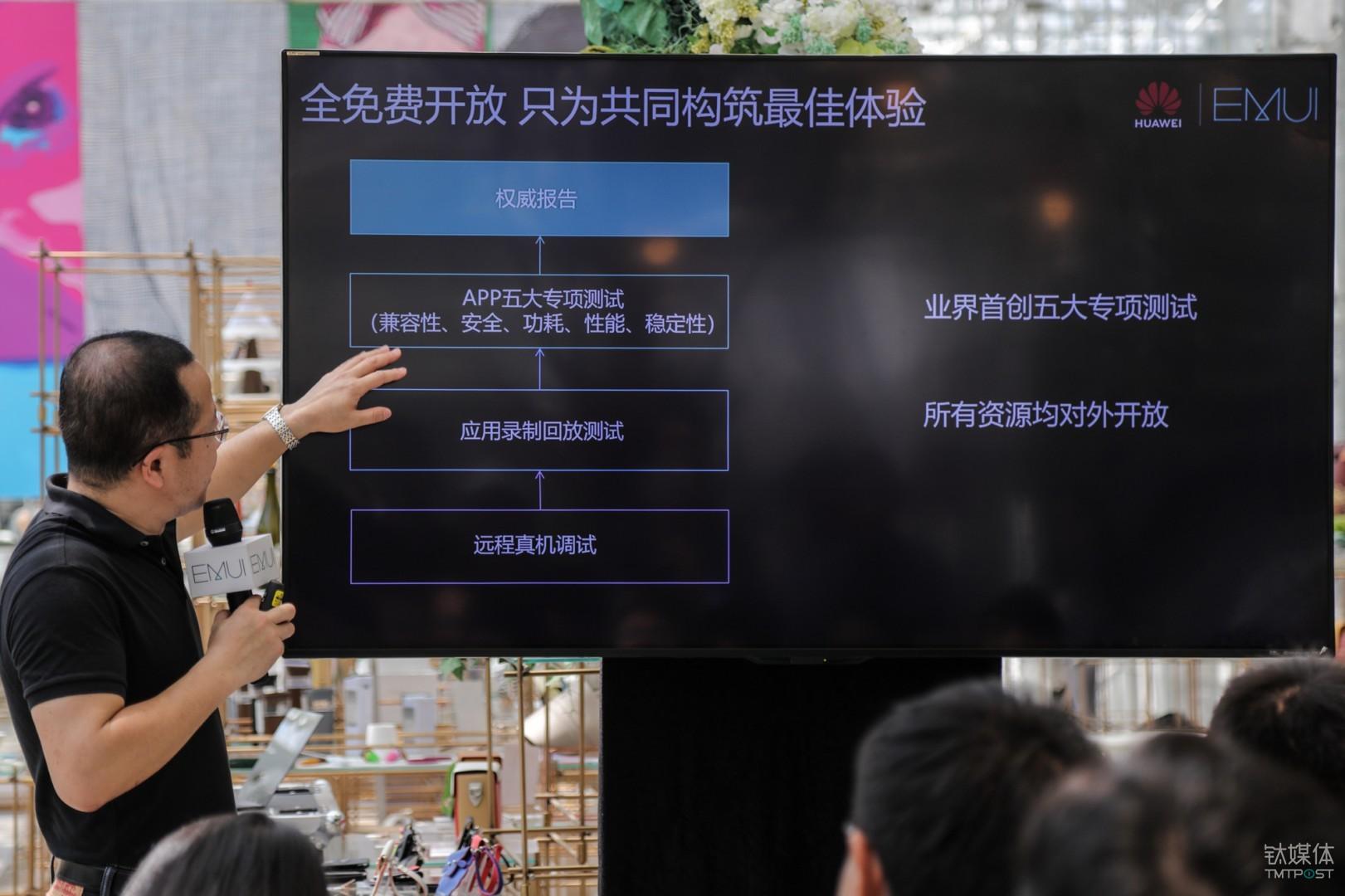 华为为开发者推出远程线上测试平台