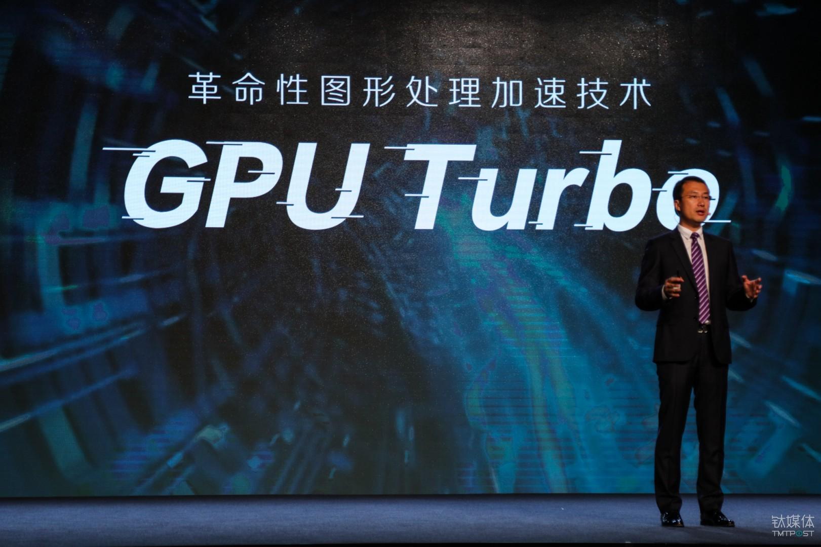 华为GPU Turbo图形处理加速技术